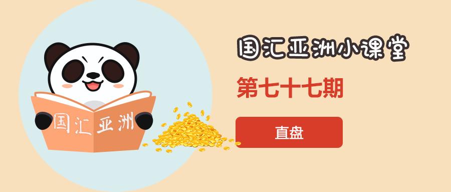 【第77期】外汇直盘交易
