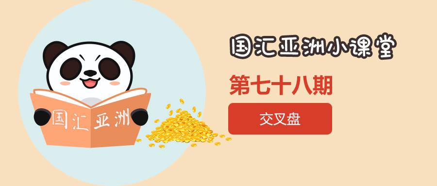 【第78期】外汇交叉盘交易